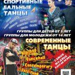 Танцы Харьков