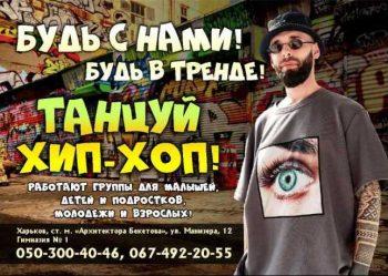 Танцы, Харьков, хип-хоп